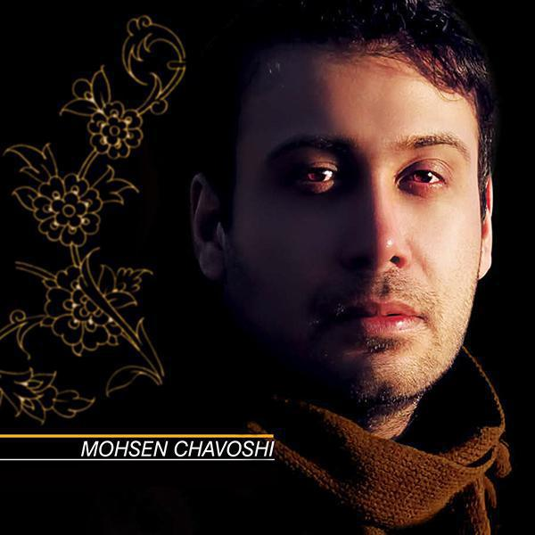 کلاغ (رو سیاه) - محسن چاوشی